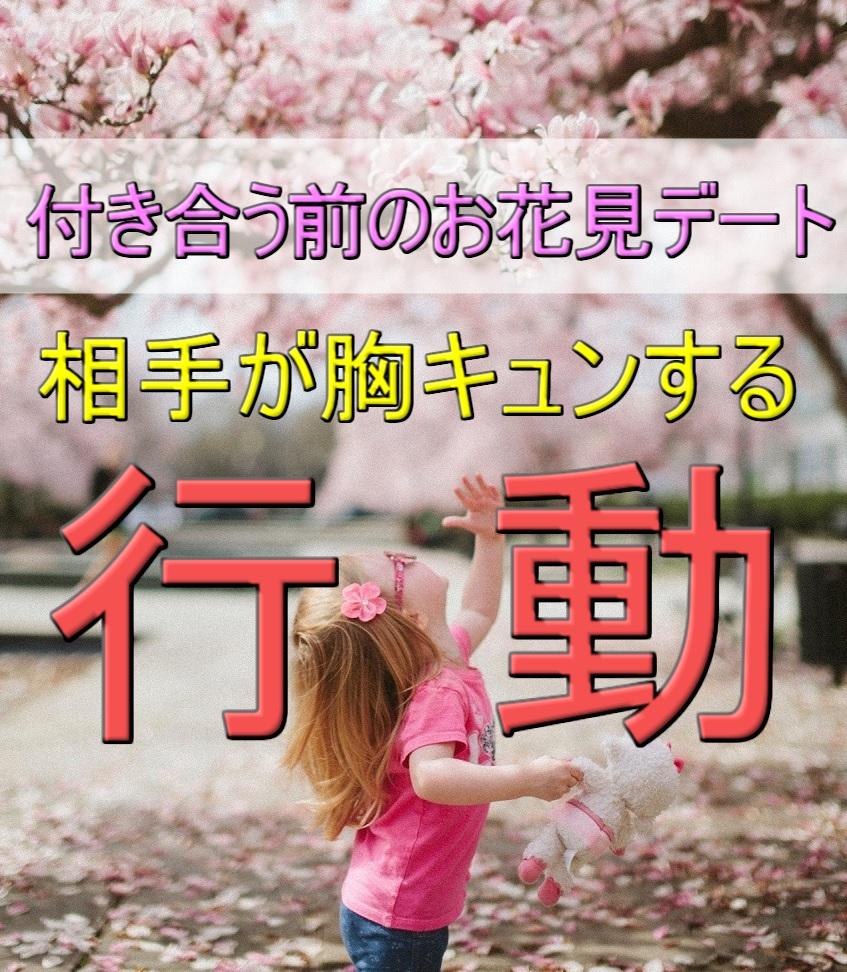 付き合う前のお花見デート!印象が一瞬で良くなる胸キュン行動 in 春