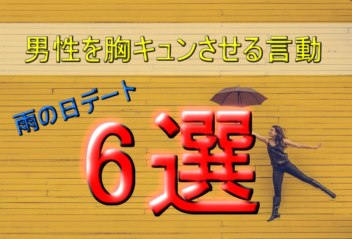 雨の日のデートだからできる男性を胸キュンさせる言動6選