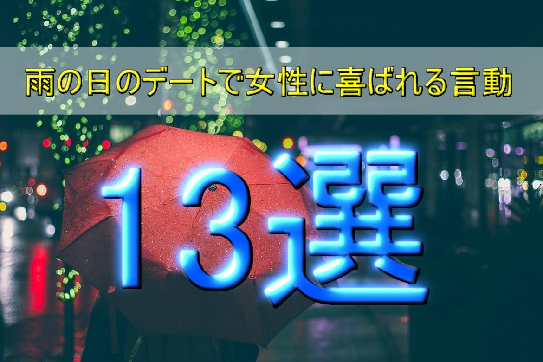 【好感度が急上昇】雨の日のデートで女性に喜ばれる言動13選