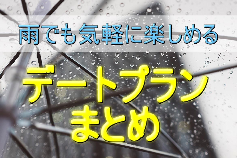 【雨の日のデート特集】気軽に楽しめるプランまとめ!梅雨の時期必見