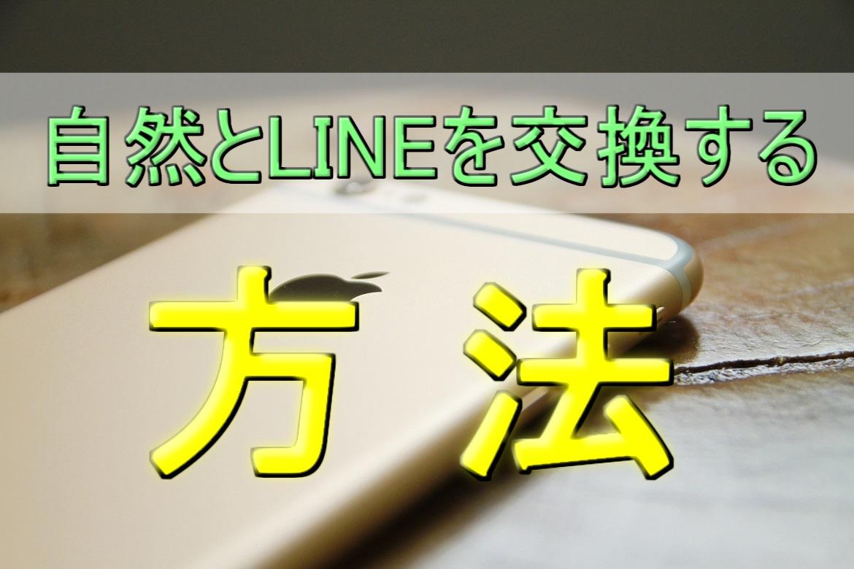 【実践すれば成功率アップ】自然とLINEを交換できる方法