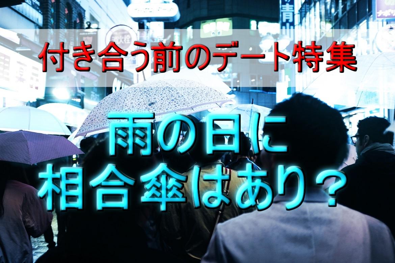 【付き合う前のデート】雨の日に相合傘は?関係性で見分けるすべき時とそうでない時