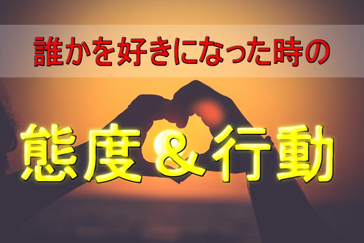 【これ脈あり?】心を許してる相手への恋愛サイン!態度&行動パターン特集