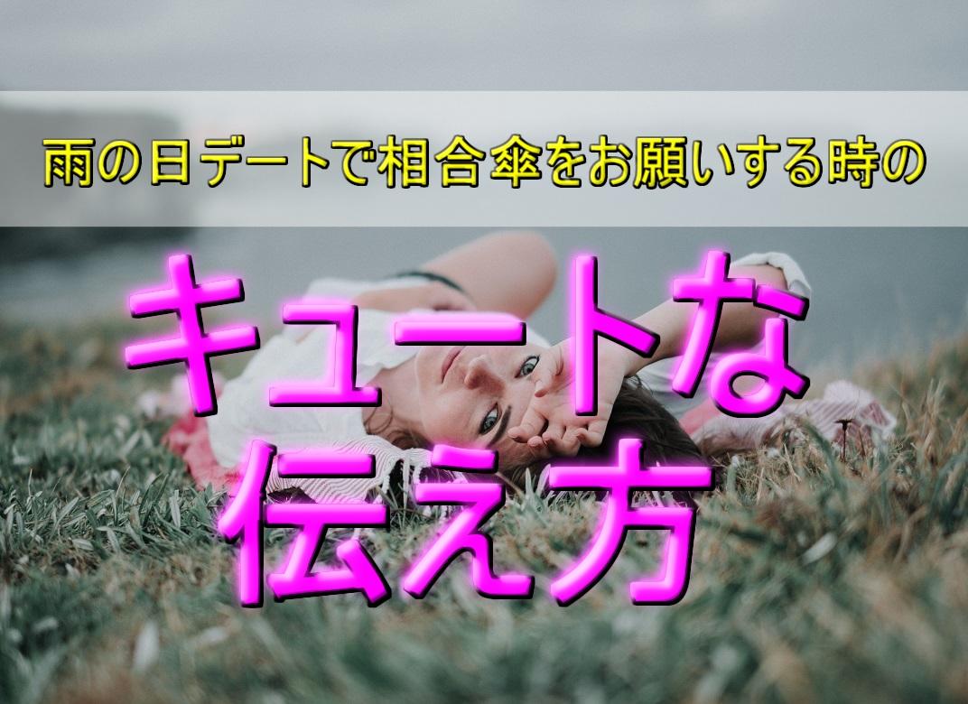 男が胸キュンする!雨の日デートで相合傘をお願いする時のキュートな伝え方8選