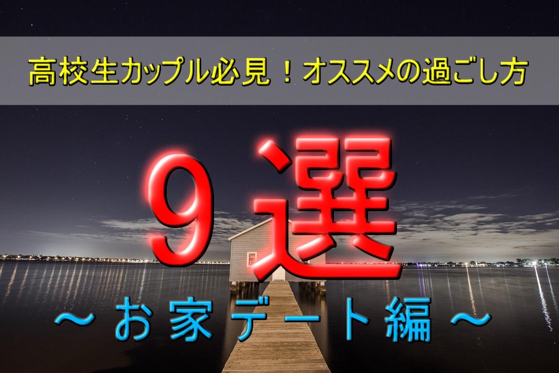 【家デート編】高校生カップル必見!ラブラブ度が増す過ごし方9選