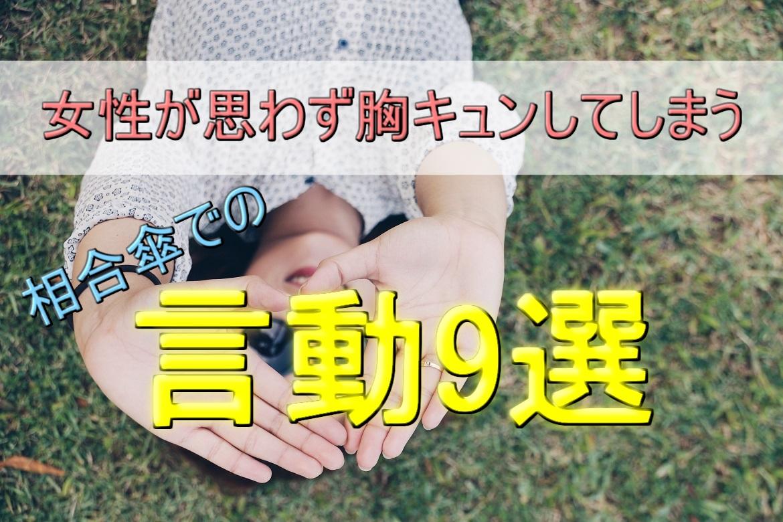 【雨の日デートでの相合傘】女性が思わず胸キュンしてしまう言動9選