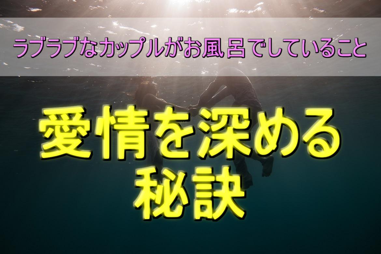 【長続きの秘訣】ラブラブなカップルがお風呂でしていること!バスタイムを楽しむ方法