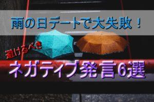 【雨の日デートで大失敗!】せっかくのデートを台無しにするネガティブ発言6選