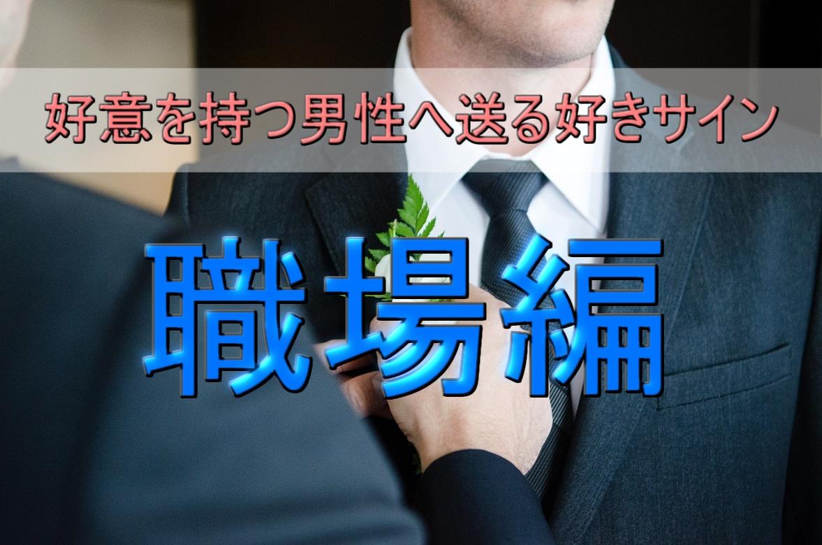 【職場編】女性の脈ありサイン!好意を男性へ送る行動と心理8選