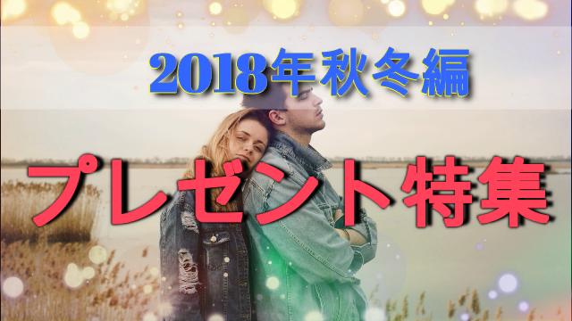 【秋冬編】好きな女性(彼女)に喜ばれるプチプレゼント特集
