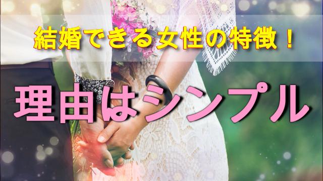 【すぐに結婚できる女性の特徴とは?】できない人との違いはシンプル