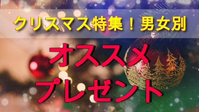 【クリスマス特集】大学生必見!失敗しない3つの心得とオススメプレゼント