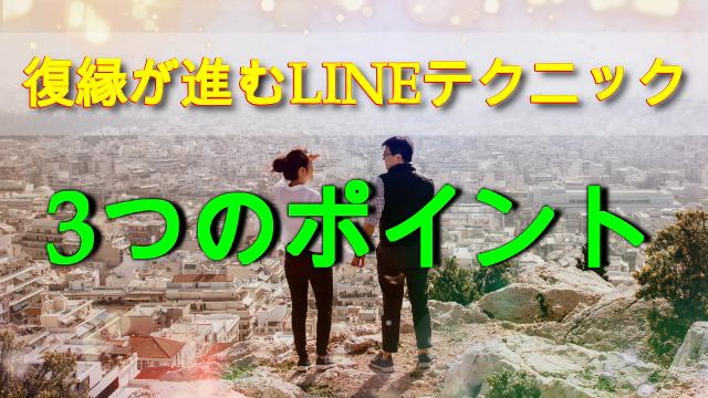 【復縁が進むLINEテクニック】元カレ・元カノとよりを戻したい方必見