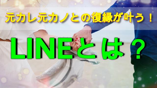 【復縁】元カレ元カノがあなたに会いたいと思わせるLINEテクニック