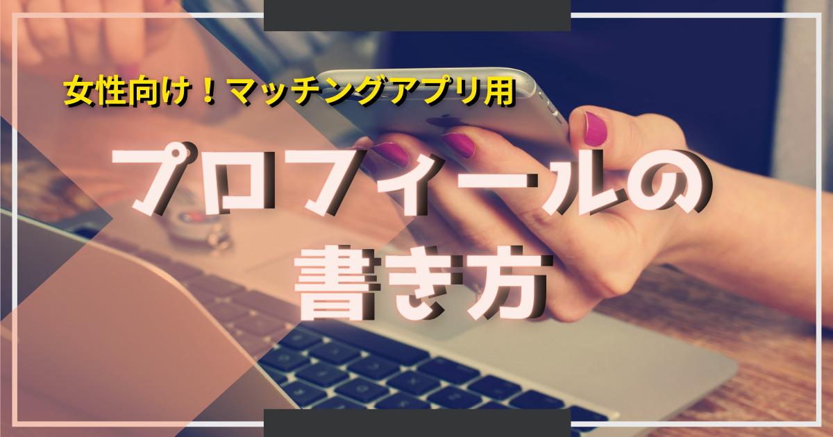 【マッチングアプリ女性向け】男性受けするプロフィールの書き方特集