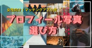 【マッチングアプリ】マッチング率が上がる女性のプロフィール写真特集